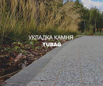 Укладка камня Tubag