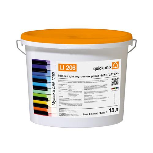 Краска латексная LI 206 для внутренних работ Mattlatex