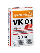 Кладочный раствор для лицевого кирпича VK 01 quick-mix